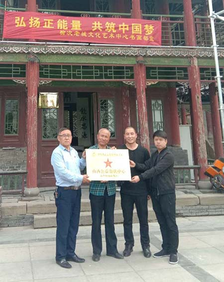 中国人民志愿军烈士寻亲山西公益帮扶中心晋中区域联络站在榆次老城成立