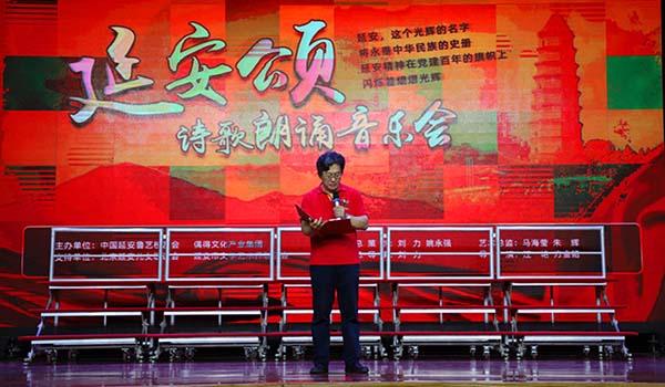 《延安颂》朗诵音乐会在京成功举办(图10)