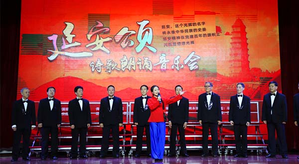 《延安颂》朗诵音乐会在京成功举办(图12)