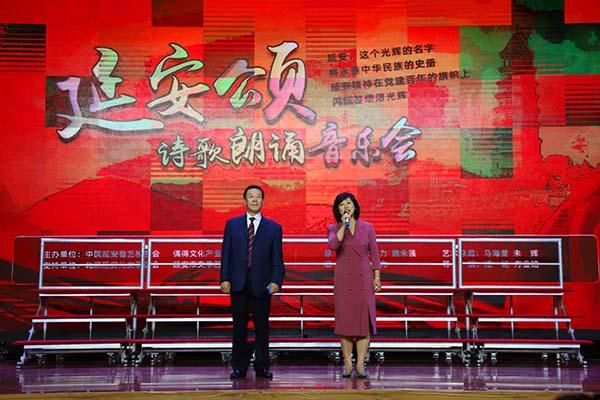 《延安颂》朗诵音乐会在京成功举办(图9)