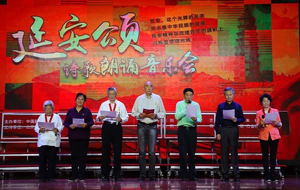 《延安颂》朗诵音乐会在京成功举办(图14)