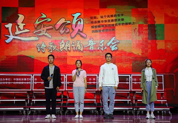 《延安颂》朗诵音乐会在京成功举办(图15)