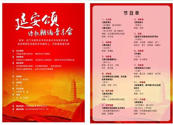 《延安颂》朗诵音乐会在京成功举办(图18)